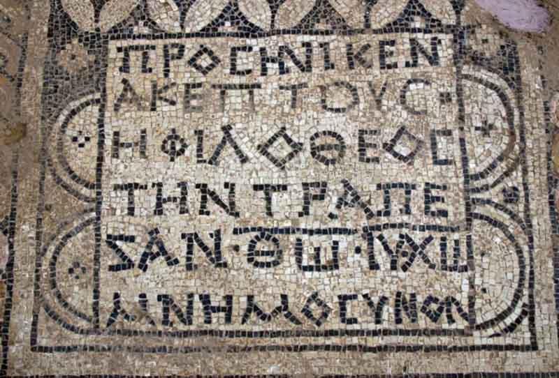 Израиль: греческая надпись в древней мозаике